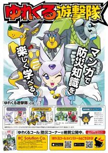 『ゆれくる遊撃隊』ポスター