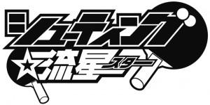 シューティング流星_logo_FIX